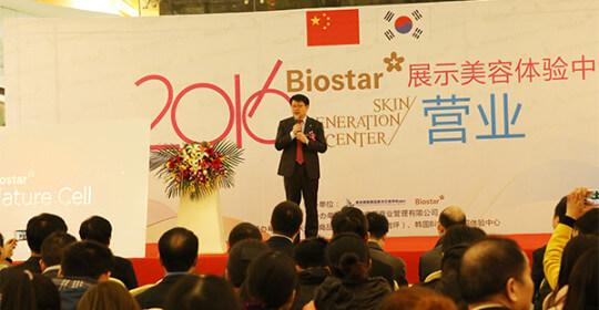 네이처셀, 중국 충칭 '바이오스타 피부재생센터' 그랜드 오픈