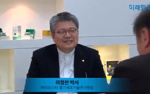연구원장 인터뷰
