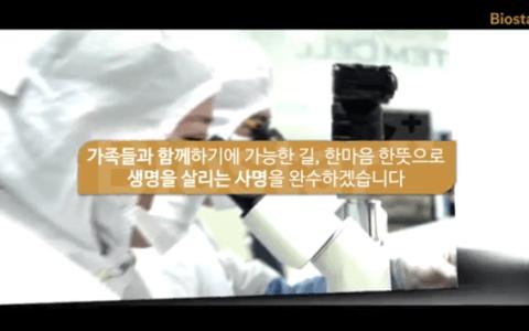 바이오스타코리아 홍보동영상