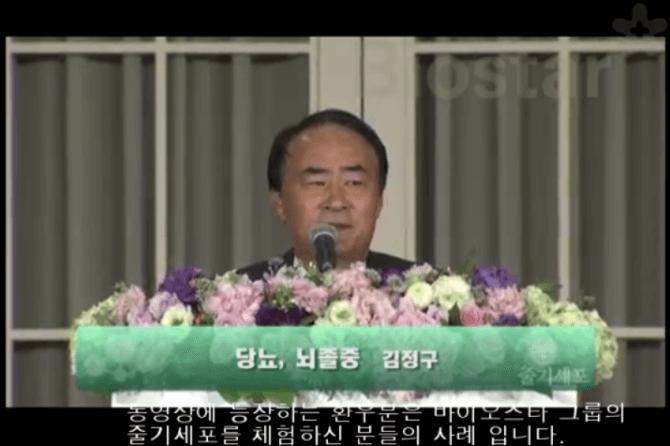 No.04 [줄기세포 체험사례] 뇌졸증 환우 김정구