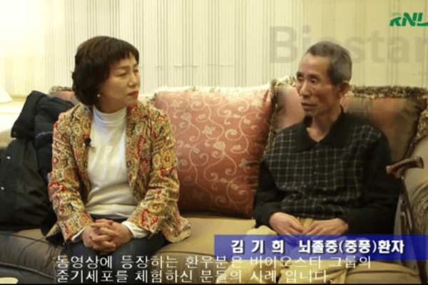 No.05 [줄기세포 체험사례] 뇌졸중 환우 김기희